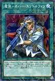 魔弾-ネバー・エンドルフィン パラレル 遊戯王 デッキビルドパック スピリット・ウォリアーズ dbsw-jp023