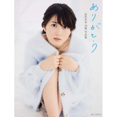 志田未来 20歳写真集 ありがとう