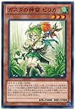 遊戯王OCG ガスタの神裔ピリカ ノーマル PRIO-JP029