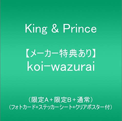 【メーカー特典あり】 koi-wazurai (限定A+限定B+通常)【メーカー特典:フォトカード+ステッカーシート+クリ...