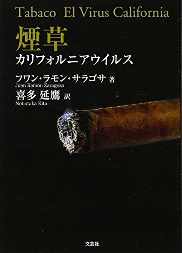 煙草 カリフォルニアウイルス