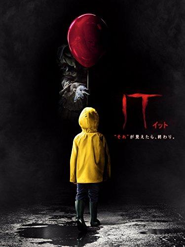 "IT/イット ""それ""が見えたら、終わり。(吹替版)"
