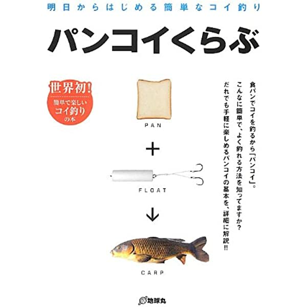 パンコイくらぶ―明日からはじめる簡単なコイ釣り (Rod and Reelの本)    本   通販   Amazon
