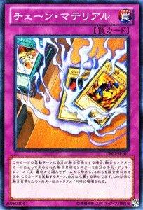 遊戯王カード 【チェーン・マテリアル】 DE02-JP101-N ≪デュエリストエディション2≫