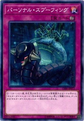 遊戯王/第10期/02弾/CIBR-JP072 パーソナル・スプーフィング