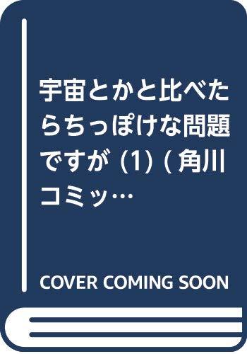 宇宙とかと比べたらちっぽけな問題ですが (1) (角川コミックス・エース)
