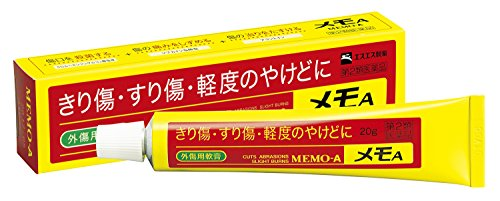 【第2類医薬品】メモA 20g