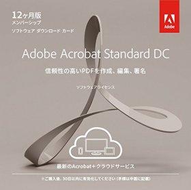 Adobe Acrobat Standard DC 12か月版(2018年最新PDF)|Windows対応|パッケージ(カード)コード版