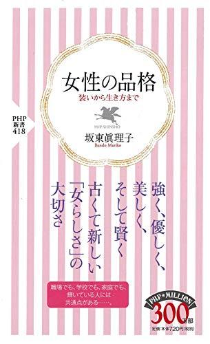 女性の品格 (PHP新書) 【徹底解説】平成で売れた人気のベストセラー実用書ベスト30を公開!読んでおくべきオススメの本!