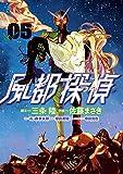 『風都探偵』5集 ライドウォッチ、ガンバライジングカード付き限定版 (ビッグコミックス)