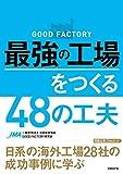 GOOD FACTORY 最強の工場をつくる48の工夫