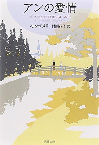 アンの愛情 赤毛のアン・シリーズ 3 (新潮文庫)
