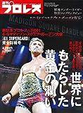 新日本プロレス&ROH 4.6マディソン・スクエア・ガーデン大会完全詳報号 (週刊プロレス 2019 年 4/29 号増刊)