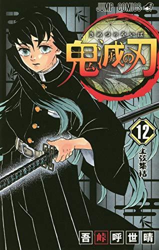 きめ つの 刃 漫画 ネタバレ