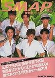 スーパー写真集 ★ SMAP 1992 「THE FIRST」 -