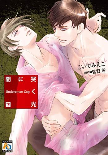 闇に哭く光 Undercover Cop 下 (アクアコミックス)