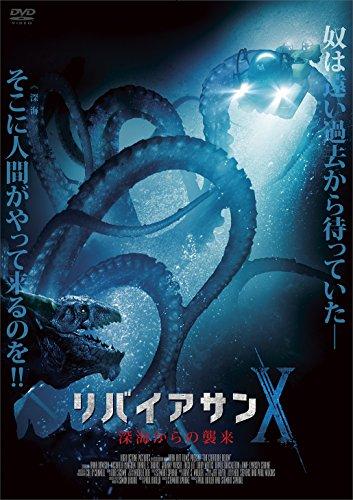 リバイアサンX 深海からの襲来 [DVD]