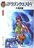 小説 ドラゴンクエスト5〈1〉(エニックス文庫)