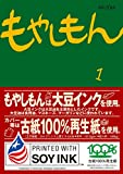 もやしもん(1) (イブニングコミックス)