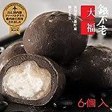 銀不老大福 6個入/城西館/クール冷凍