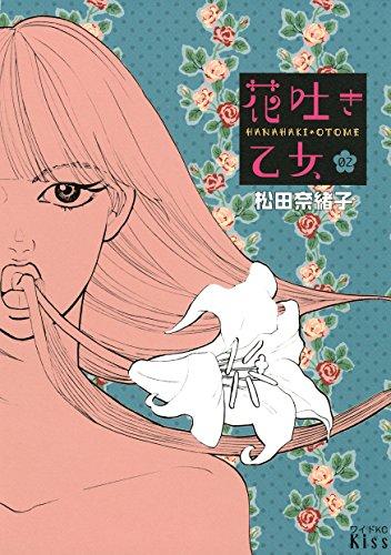 花吐き乙女(2) (Kissコミックス)