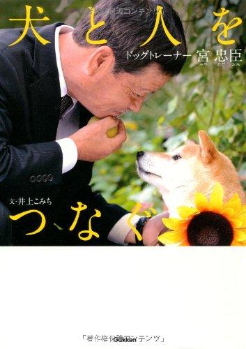 犬と人をつなぐ―ドッグトレーナー宮忠臣 (ヒューマンノンフィクション)