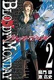 BLOODY MONDAY(2) (週刊少年マガジンコミックス)