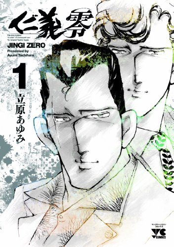 仁義零 1 (ヤングチャンピオンコミックス)