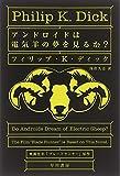 アンドロイドは電気羊の夢を見るか? (ハヤカワ文庫 SF (229))