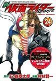 新 仮面ライダーSPIRITS(24)特装版 (プレミアムKC)