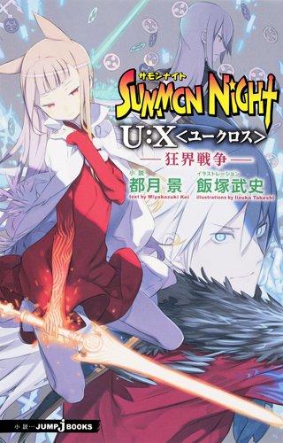 サモンナイトU:X<ユークロス>—狂界戦争— (JUMP j BOOKS)