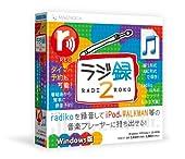 ラジ録2(Webラジオ録音ソフト)