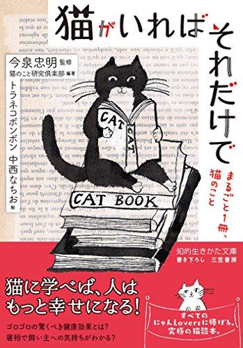 猫がいればそれだけで (知的生きかた文庫)