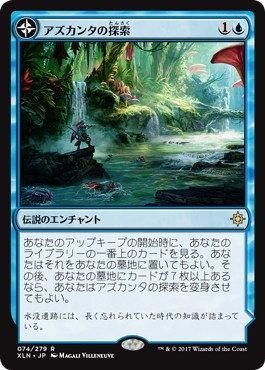 【シングルカード】XLN)[JPN]アズカンタの探索/水没遺跡、アズカンタ/青/R/074/279