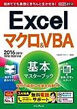 できるポケット Excelマクロ&VBA 基本マスターブック2016/2013/2010/2007対応 できるポケットシリーズ