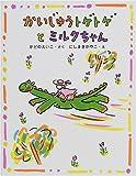 かいじゅうトゲトゲとミルクちゃん (ママとパパとわたしの本)