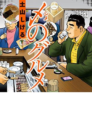 〆のグルメ (アクションコミックス)