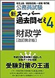 新スーパー過去問ゼミ4 財政学 改訂第2版