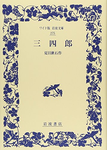 三四郎 (ワイド版岩波文庫)