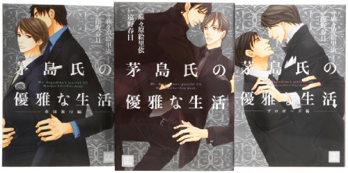茅島氏の優雅な生活 コミック 全3巻完結セット (花音コミックス)
