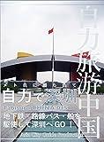 Tabisuru CHINA 015メトロに揺られて「自力で深セン」 自力旅游中国