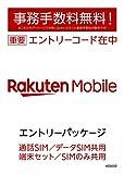 【事務手数料無料】楽天モバイル エントリーパッケージ 格安SIMカード [ドコモ回線・au回線対応] [nano/micro/標準SIM対応] [iPhone/Android共通] [音声通話/データ通信/SMS対応]