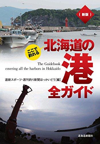 新版 ここで釣れる 北海道の港 全ガイド