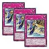 【 3枚セット 】遊戯王 日本語版 DP18-JP018 潜海奇襲 (レア)