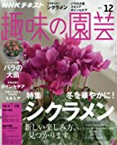 NHK趣味の園芸 2016年12月号 [雑誌] (NHKテキスト)