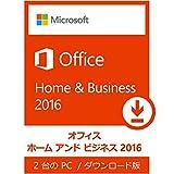 Microsoft Office Home and Business 2016 [ダウンロード][Windows版](PC2台/1ライセンス)