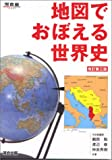 地図でおぼえる世界史 (河合塾SERIES)