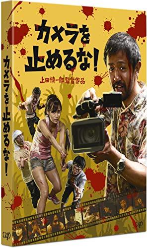 【Amazon.co.jp限定】カメラを止めるな! [Blu-ray] (バンドル特典:カメラを止めるな! Tシャツ (オレンジ...