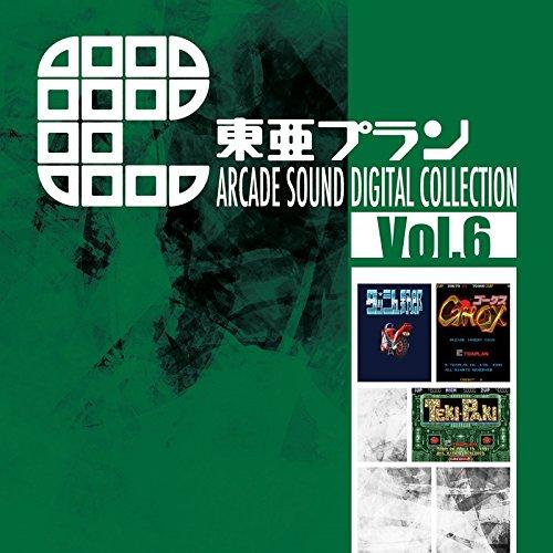 東亜プラン ARCADE SOUND DIGITAL COLLECTION Vol.6