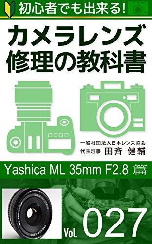 初心者でも出来る!カメラレンズ修理の教科書Vol.027: 『Yashica ML 35mm F2.8』篇